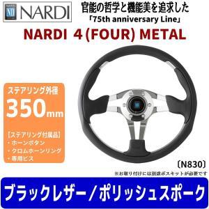 NARDI(ナルディ) ステアリング NARDI 4(FOUR) METAL 外径:350mm ナルディ ステアリングホイール ハンドル N830|ouen