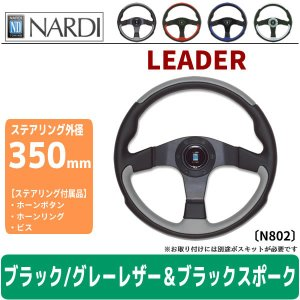 NARDI(ナルディ) ステアリング LEADER(リーダー) 外径:350mm ナルディ ステアリングホイール ハンドル N802|ouen