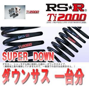 RSR RS-R ダウンサス トヨタ アルファードハイブリッド ATH10W H15/7〜H20/4 4WD Ti2000 SUPER DOWN T843TS 一台分 RS-R ローダウン サス|ouen