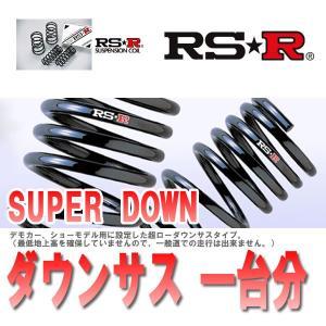 RSR RS-R ダウンサス ニッサン リーフ ZE1 29/10〜 FF RS★R SUPER D...