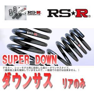 RSR RS-R ダウンサス ダイハツ タント LA610S...
