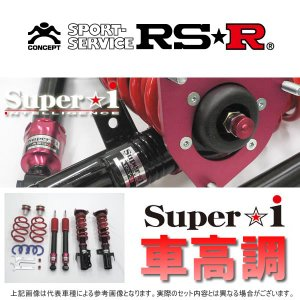 車高調 RS-R トヨタ エスティマ MCR30W (FF) H12/1〜H15/5 Super☆i SIT735M|ouen