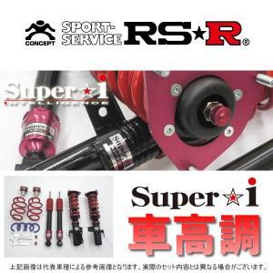 車高調 RS-R ニッサン エルグランド PNE52 (4WD) H22/8〜 Super☆i SIN864M ouen