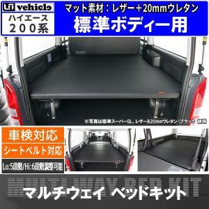 トヨタ ハイエース200系 標準ボディ 素材:レザー+20mmウレタン UI-vehicle(ユーアイビークル) マルチウェイベッドキット 車中泊 車検対応 ouen