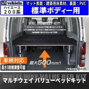 トヨタ ハイエース200系 標準ボディ UI-vehicle(ユーアイビークル) マルチウェイバリューベッドキット 車中泊 車検対応 ouen