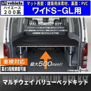 トヨタ ハイエース200系 ワイドスーパーGL UI-vehicle(ユーアイビークル) マルチウェイバリューベッドキット 車中泊 車検対応 ouen