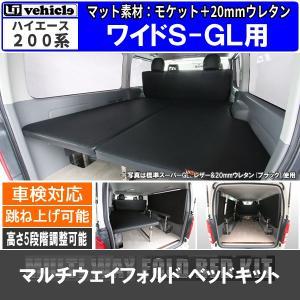 トヨタ ハイエース200系 ワイドS-GL 素材:モケット+20mmウレタン UI-vehicle(ユーアイビークル) マルチウェイフォルドベッドキット 車中泊 車検対応 ouen