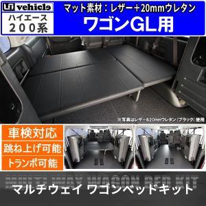 トヨタ ハイエース200系 ワゴンGL 素材:レザー+20mmウレタン UI-vehicle(ユーアイビークル) ワゴンGL用ベッドキット Ver.3 車中泊 車検対応 ouen