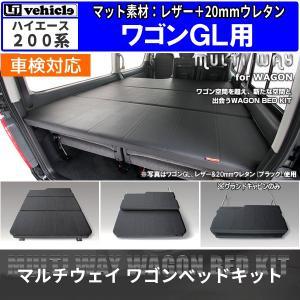トヨタ ハイエース200系 ワゴンGL 素材:レザー+20mmウレタン UI-vehicle(ユーアイビークル) マルチウェイワゴンベッドキット 車中泊 車検対応 ouen