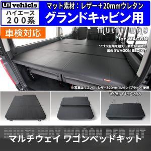 トヨタ ハイエース200系 グランドキャビン 素材:レザー+20mmウレタン UI-vehicle(ユーアイビークル) マルチウェイワゴンベッドキット 車中泊 車検対応 ouen