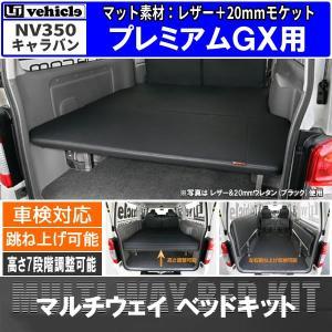 ニッサン NV350キャラバン プレミアムGX 素材:モケット+20mmウレタン UI-vehicle(ユーアイビークル) マルチウェイベッドキット 車中泊 車検対応 ouen