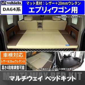 スズキ DA64系エブリィワゴン 素材:レザー+20mmウレタン UI-vehicle(ユーアイビークル) マルチウェイベッドキット 車中泊 車検対応 ouen