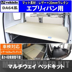 スズキ DA64系エブリィバン 素材:レザー+20mmウレタン UI-vehicle(ユーアイビークル) マルチウェイベッドキット 車中泊 車検対応 ouen