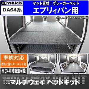 スズキ DA64系エブリィバン 素材:グレーカーペット地 UI-vehicle(ユーアイビークル) マルチウェイベッドキット 車中泊 車検対応 ouen
