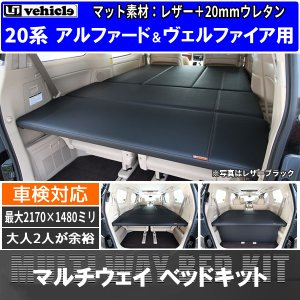 トヨタ アルファード&ヴェルファイア 素材:レザー+20mmウレタン UI-vehicle(ユーアイビークル) マルチウェイベッドキット 車中泊 車検対応 ouen