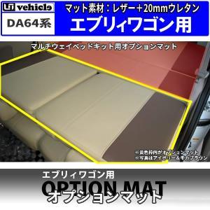 UI-vehicle(ユーアイビークル) ベッドキット オプションマット DA64系 エブリイワゴン マルチウェイベッドキット レザーマット 車中泊 日本製 ui-vehicle ouen