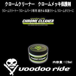 VOODOORIDE(ブードゥーライド) CHROME CLEANER(クロームクリーナー) 内容量:128ml クロームメッキ専用 クロームクリーナー 洗車 メンテナンス VR7010|ouen