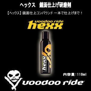 VOODOORIDE(ブードゥーライド) HEXX(ヘックス) 内容量:118ml 鏡面仕上 コンパウンド 洗車 メンテナンス VR7006|ouen