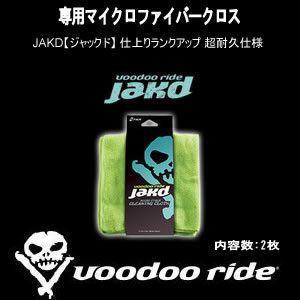 VOODOORIDE(ブードゥーライド) Jakd(ジャックド) 内容量:2枚 カーケア専用クロス 洗車 タオル メンテナンス VR7007|ouen