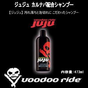VOODOORIDE(ブードゥーライド) JUJU(ジュジュ) 内容量:473ml カーシャンプー 洗車 全色対応 メンテナンス VR7003|ouen