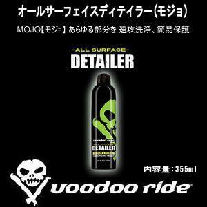 VOODOORIDE(ブードゥーライド) DETAILER(ディテイラー) 内容量:355ml 無水洗浄&ポリマーコーティングスプレー 洗車 メンテナンス VR7001|ouen
