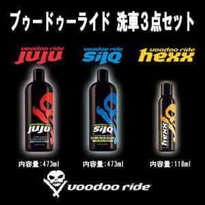 VOODOORIDE(ブードゥーライド) 洗車3点セット セット内容:JUJU(ジュジュ:カーシャンプー) SilQ(シルク:コーティング) hexx(ヘックス:コンパウンド)|ouen