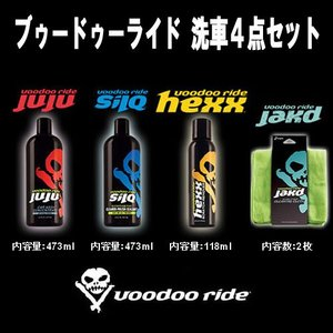 VOODOORIDE(ブードゥーライド) 洗車4点セット セット内容:JUJU(ジュジュ) SilQ(シルク) hexx(ヘックス) Jakd(ジャクド) (洗う 磨く 守る 拭き取る 洗車セット)|ouen
