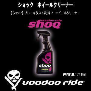 VOODOORIDE(ブードゥーライド) SHOQ(ショック) 内容量:710ml ホイールクリーナー タイヤクリーナー 洗車 メンテナンス VR7004|ouen