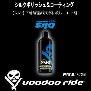 VOODOORIDE(ブードゥーライド) SILQ(シルク) 内容量:473ml 下地処理とポリマーコーティング 洗車 メンテナンス コーティング VR7002|ouen