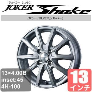 JOKER SHAKE(ジョーカー SHAKE) 13×4.00B アルミホイール オフセット:45 4穴 P.C.D:100 シルバー 13インチ アルミ 38508|ouen