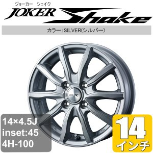 JOKER SHAKE(ジョーカー SHAKE) 14×4.5J アルミホイール オフセット:45 4穴 P.C.D:100 シルバー 14インチ アルミ 38511|ouen