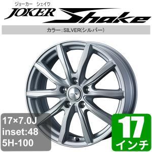 JOKER SHAKE(ジョーカー SHAKE) 17×7.0J アルミホイール オフセット:48 5穴 P.C.D:100 シルバー 17インチ アルミ 38529|ouen