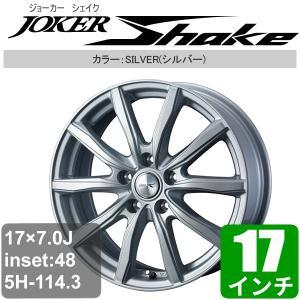 JOKER SHAKE(ジョーカー SHAKE) 17×7.0J アルミホイール オフセット:48 5穴 P.C.D:114.3 シルバー 17インチ アルミ 38530|ouen