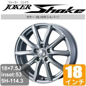 JOKER SHAKE(ジョーカー SHAKE) 18×7.5J アルミホイール オフセット:53 5穴 P.C.D:114.3 シルバー 18インチ アルミ 38535|ouen