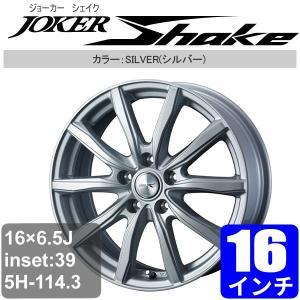 JOKER SHAKE(ジョーカー SHAKE) 16×6.5J アルミホイール オフセット:39 5穴 P.C.D:114.3 シルバー 16インチ アルミ 38539 ouen
