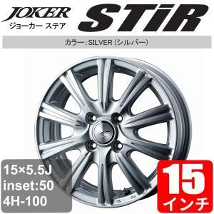 JOKER STIR(ジョーカー STIR) 15×5.5J アルミホイール オフセット:50 4穴 P.C.D:100 シルバー 15インチ アルミ ouen