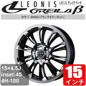 LEONIS GREILA β(レオニスGREILA β) 15×4.5J アルミホイール オフセット:45 4穴 P.C.D:100 ブラックミラーカット 15インチ アルミ 38267 ouen