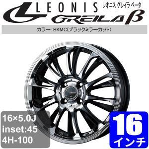 LEONIS GREILA β(レオニスGREILA β) 16×5.0J アルミホイール オフセット:45 4穴 P.C.D:100 ブラックミラーカット 16インチ アルミ 38268 ouen