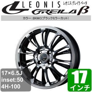LEONIS GREILA β(レオニスGREILA β) 17×6.5J アルミホイール オフセット:50 4穴 P.C.D:100 ブラックミラーカット 17インチ アルミ 38271 ouen