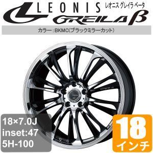 LEONIS GREILA β(レオニスGREILA β) 18×7.0J アルミホイール オフセット:47 5穴 P.C.D:100 ブラックミラーカット 18インチ アルミ 38282 ouen