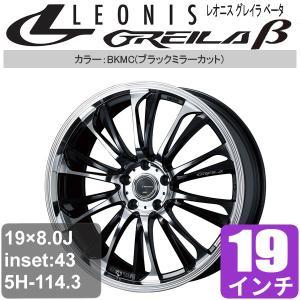 LEONIS GREILA β(レオニスGREILA β) 19×8.0J アルミホイール オフセット:43 5穴 P.C.D:114.3 ブラックミラーカット 19インチ アルミ 38292 ouen