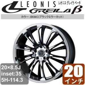 LEONIS GREILA β(レオニスGREILA β) 20×8.5J アルミホイール オフセット:35 5穴 P.C.D:114.3 ブラックミラーカット 20インチ アルミ 38294 ouen