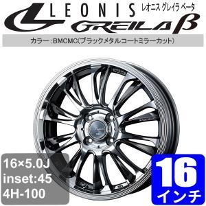 LEONIS GREILA β(レオニスGREILA β) 16×5.0J アルミホイール オフセット:45 4穴 P.C.D:100 ブラックメタルコートミラーカット 16インチ アルミ 38269 ouen