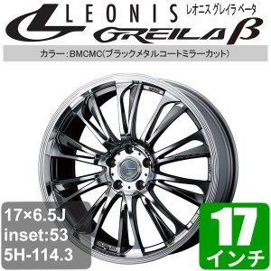 LEONIS GREILA β(レオニスGREILA β) 17×6.5J アルミホイール オフセット:53 5穴 P.C.D:114.3 ブラックメタルコートミラーカット 17インチ アルミ 38273 ouen