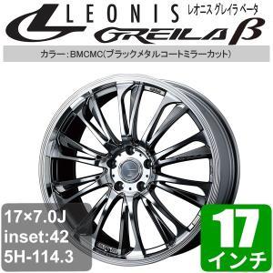 LEONIS GREILA β(レオニスGREILA β) 17×7.0J アルミホイール オフセット:42 5穴 P.C.D:114.3 ブラックメタルコートミラーカット 17インチ アルミ 38275 ouen