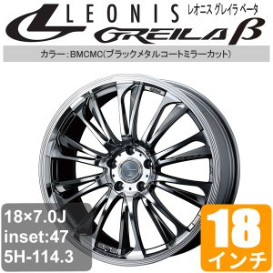 LEONIS GREILA β(レオニスGREILA β) 18×7.0J アルミホイール オフセット:47 5穴 P.C.D:114.3 ブラックメタルコートミラーカット 18インチ アルミ 38285|ouen