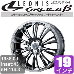 LEONIS GREILA β(レオニスGREILA β) 19×8.0J アルミホイール オフセット:43 5穴 P.C.D:114.3 ブラックメタルコートミラーカット 19インチ アルミ 38293|ouen