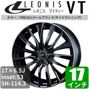 LEONIS VT(レオニスVT) 17×6.5J アルミホイール オフセット:53 5穴 P.C.D:114.3 パールブラック/サイドマシニング 17インチ アルミ 36346|ouen