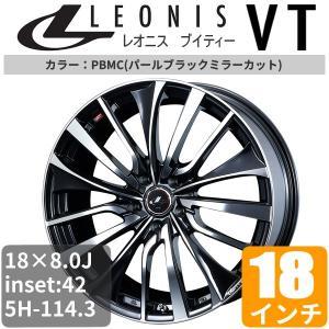 LEONIS VT(レオニスVT) 18×8.0J アルミホイール オフセット:42 5穴 P.C.D:114.3 パールブラックミラーカット 18インチ アルミ 36367|ouen
