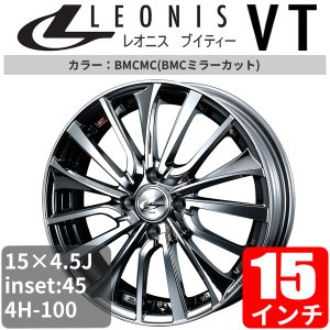 LEONIS VT(レオニスVT) 15×4.5J アルミホイール オフセット:45 4穴 P.C.D:100 BMCミラーカット 15インチ アルミ 36327|ouen